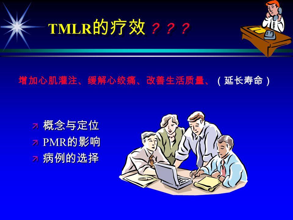 TMLR 1 12 13.3% 1 12 13.3% 3 29 32.2% 3 29 32.2% 5.5±1.0 34 37.7% 5.5±1.0 34 37.7% (n=51 ) (n=51 ) (n=25) (n=25) p 33.3%60.0% p<0.05 74.5%72.0% p>0.05 LVEF LVEF 0.57±0.110.52±0.13 p>0.05 63.8%