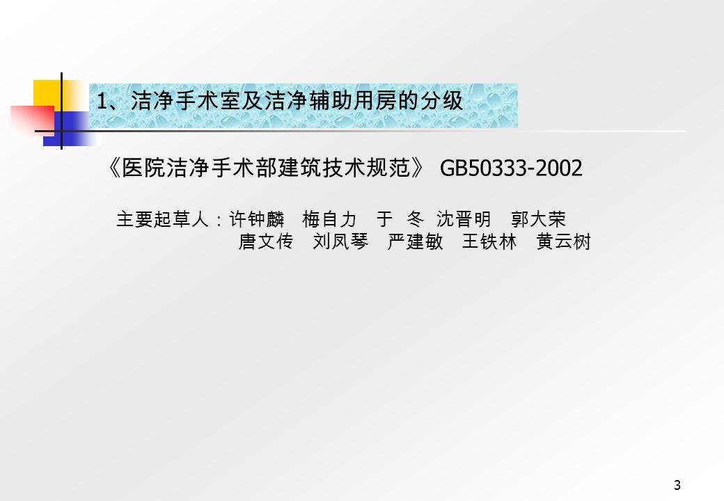 3 1 GB50333-2002