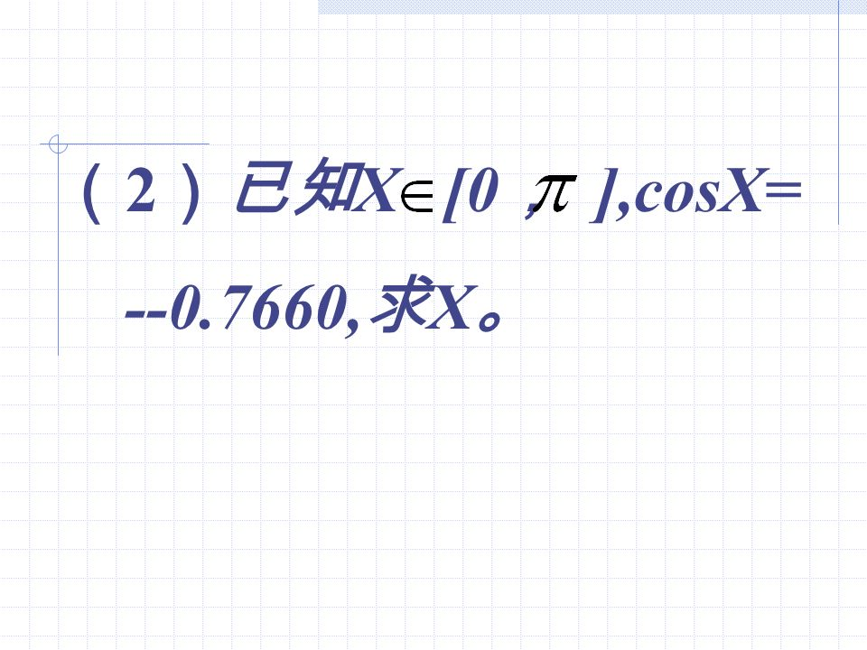 2 X [0 ],cosX= --0.7660, X