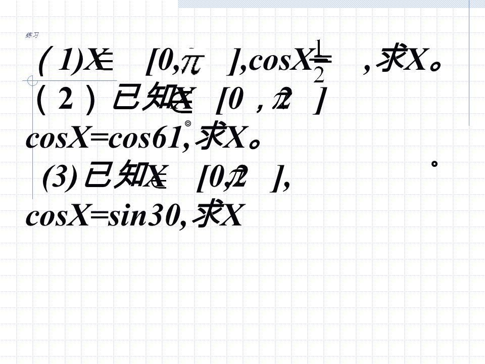 1)X [0,2 ],cosX=, X 2 X [0 2 ] cosX=cos61, X (3) X [0,2 ], cosX=sin30, X