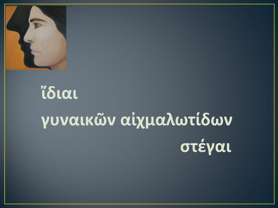 διαι γυναικν αχμαλωτδων στγαι
