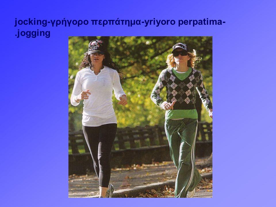 jocking-γρήγορο περπάτημα-yriyoro perpatima-.jogging