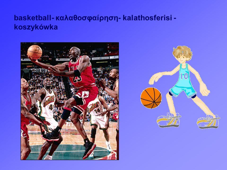 basketball- καλαθοσφαίρηση- kalathosferisi - koszykówka