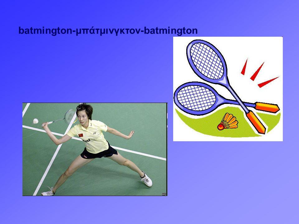 batmington-μπάτμινγκτον-batmington