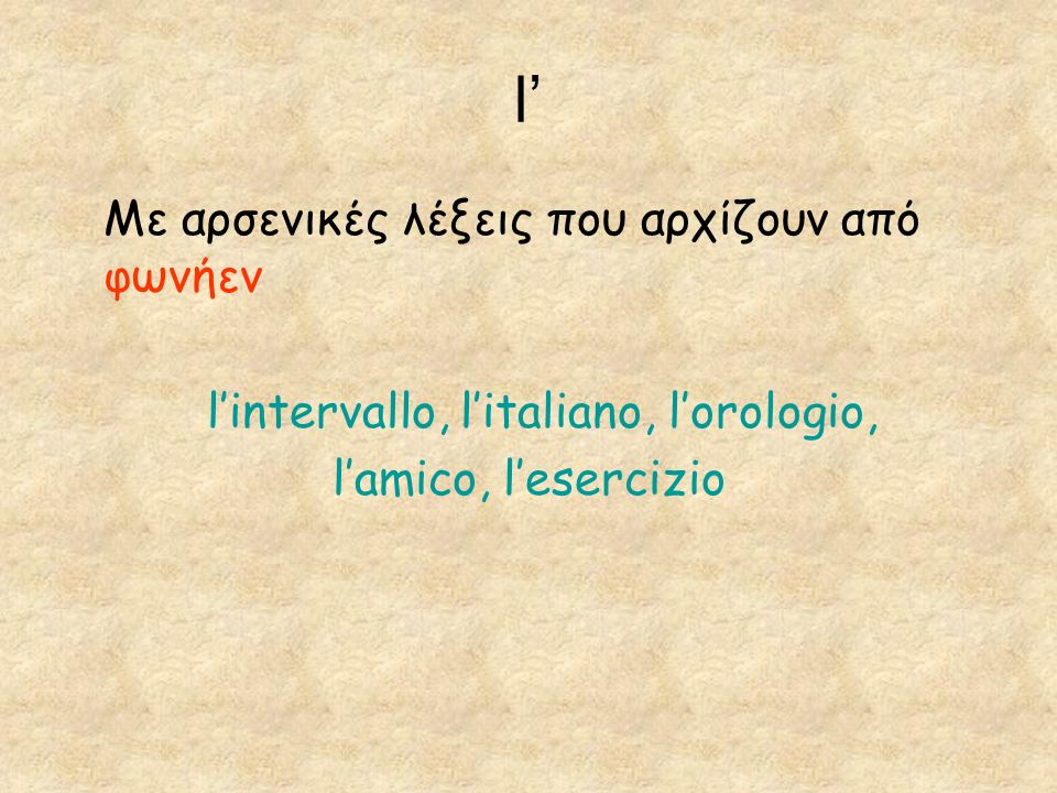 l Με αρσενικές λέξεις που αρχίζουν από φωνήεν lintervallo, litaliano, lorologio, lamico, lesercizio