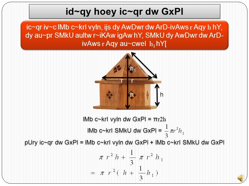 lMb c~krI SMkU dI iqrCI au~cweI, lMb au~cweI Aqy ArD ivAws iv~c sMbMD pwieQwgors isDWq Anuswr smkoxI iqRBuk iv~c: (krx) 2 = (ADwr) 2 + (lMb) 2 ( l ) 2 = (r) 2 + (h) 2 smkoxI iqRBuj ivc AB 2 = OB 2 + OA 2 l 2 = r 2 + h 2 pwieQwgors isDWq Anuswr smkoxI iqRBuk iv~c: (krx) 2 = (ADwr) 2 + (lMb) 2 ( l ) 2 = (r) 2 + (h) 2 smkoxI iqRBuj ivc AB 2 = OB 2 + OA 2 l 2 = r 2 + h 2 SMkU dI iqrCI au~cweI