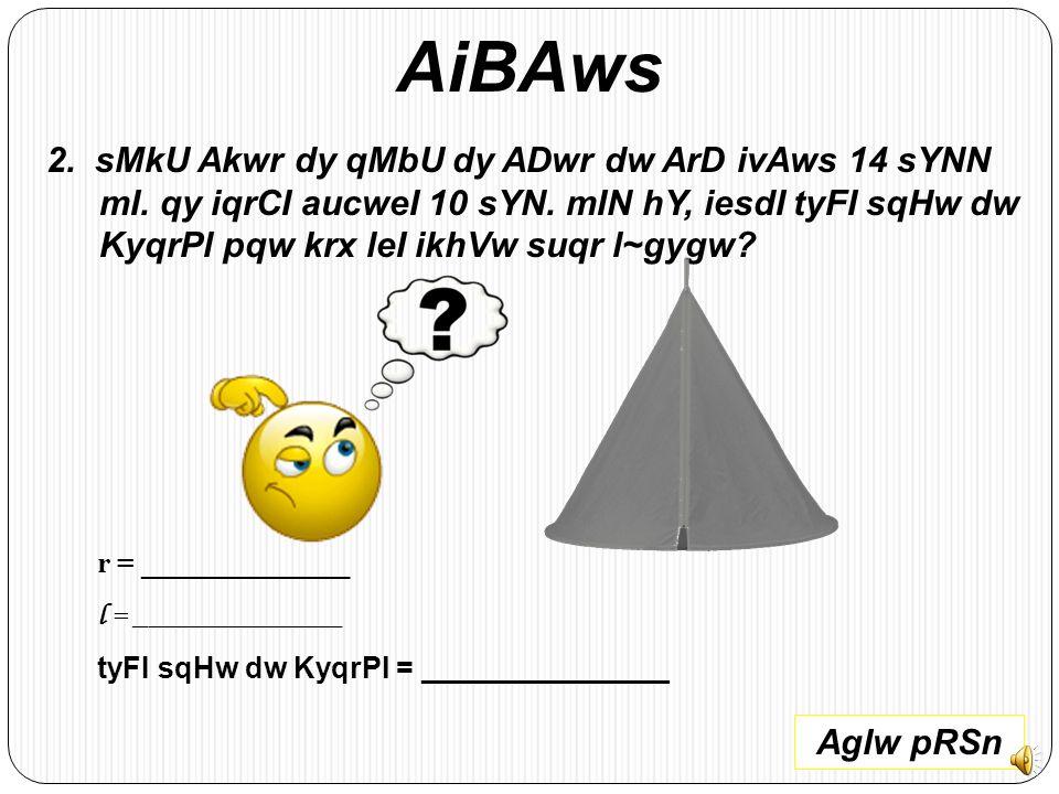 AiBAws 1.jy iksy SMkU dw ArDivAws 7 sY. mI. hovy Aqy lMb au~cweI 15 sY.