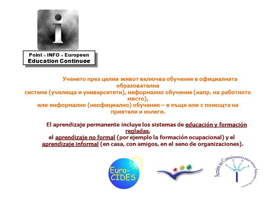 Ученето през целия живот включва обучение в официалната образователна система (училища и университети), неформално обучение (напр. на работното място)