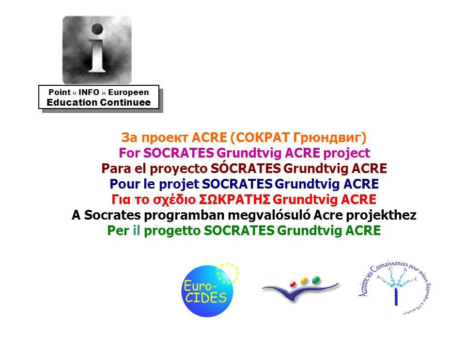 За проект ACRE (СОКРАТ Грюндвиг) For SOCRATES Grundtvig ACRE project Para el proyecto SÓCRATES Grundtvig ACRE Pour le projet SOCRATES Grundtvig ACRE Γ