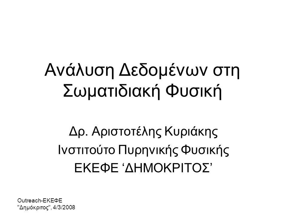 Outreach-ΕΚΕΦΕ Δημόκριτος , 4/3/2008 2 BACKGROUND A ll PYTHIA #29 Pythia #14 2 SIGNAL Μετά την εφαρμογή κατάλληλων συνθηκών, που αφορούν στις ορμές και τις μάζες των προϊόντων των διασπάσεων του t κουάρκ κάνουμε ανακατασκευή της μάζας του ΥΠΟΒΑΘΡΟ ΣΗΜΑ Καταμετρώντας τα γεγονότα υποβάθρου μπορούμε να βγάλουμε συμπέρασμα για την ευαισθησία που θα έχουμε στην ανίχνευση της δεδομένης σπάνιας διάσπασης του t κουάρκ