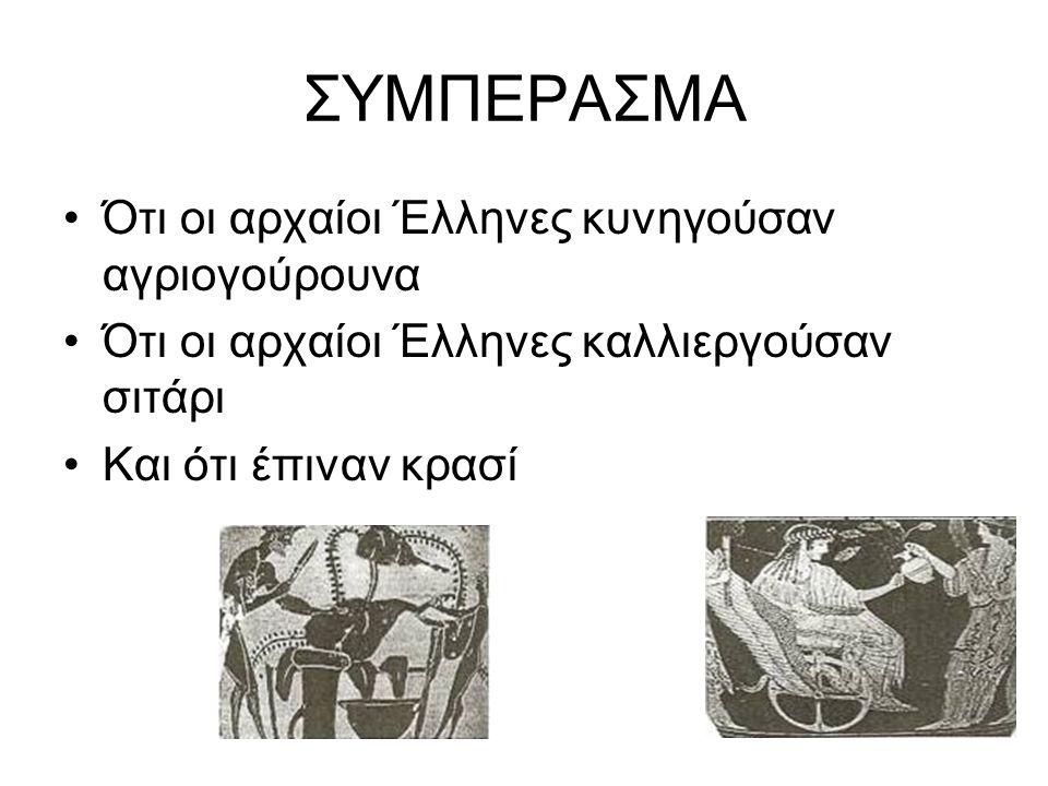 ΣΥΜΠΕΡΑΣΜΑ Ότι οι αρχαίοι Έλληνες κυνηγούσαν αγριογούρουνα Ότι οι αρχαίοι Έλληνες καλλιεργούσαν σιτάρι Και ότι έπιναν κρασί