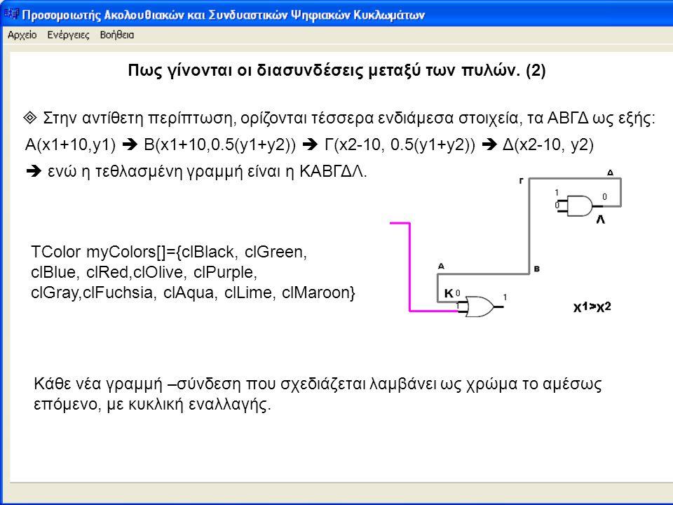  Στην αντίθετη περίπτωση, ορίζονται τέσσερα ενδιάμεσα στοιχεία, τα ΑΒΓΔ ως εξής: Πως γίνονται οι διασυνδέσεις μεταξύ των πυλών. (2) Α(x1+10,y1)  B(x