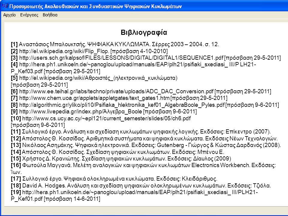 Βιβλιογραφία [1] Αναστάσιος Μπαλουκτσής. ΨΗΦΙΑΚΑ ΚΥΚΛΩΜΑΤΑ. Σέρρες 2003 – 2004. σ. 12. [2] http://el.wikipedia.org/wiki/Flip_Flop. [πρόσβαση 4-10-2010