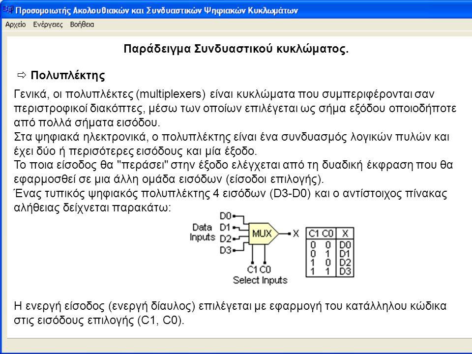 Παράδειγμα Συνδυαστικού κυκλώματος.  Πολυπλέκτης Γενικά, οι πολυπλέκτες (multiplexers) είναι κυκλώματα που συμπεριφέρονται σαν περιστροφικοί διακόπτε