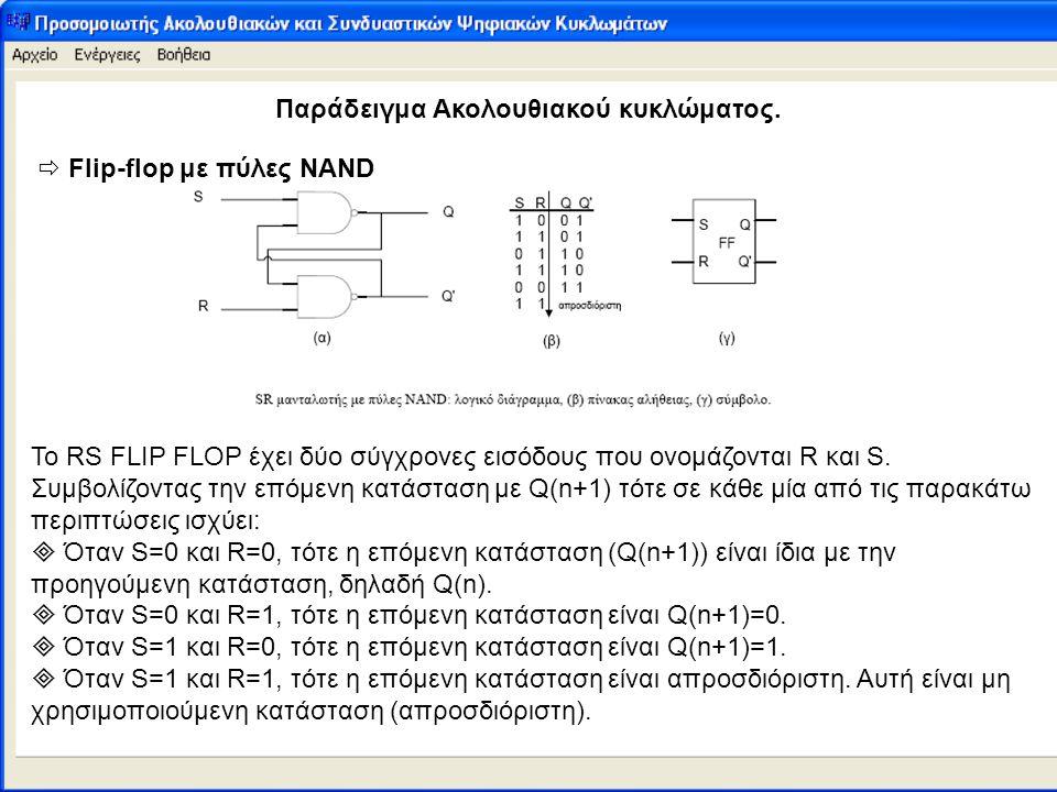 Το εργαλείο προγραμματισμού που χρησιμοποιήθηκε για την ανάπτυξη της εφαρμογής είναι η C++ Borland Builder, Version 6.