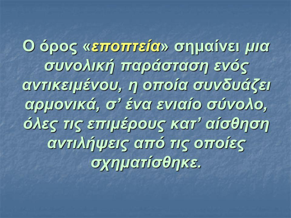 Ο όρος «εποπτεία» σημαίνει μια συνολική παράσταση ενός αντικειμένου, η οποία συνδυάζει αρμονικά, σ' ένα ενιαίο σύνολο, όλες τις επιμέρους κατ' αίσθηση