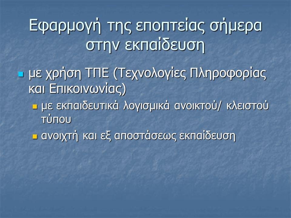 Εφαρμογή της εποπτείας σήμερα στην εκπαίδευση με χρήση ΤΠΕ (Τεχνολογίες Πληροφορίας και Επικοινωνίας) με χρήση ΤΠΕ (Τεχνολογίες Πληροφορίας και Επικοινωνίας) με εκπαιδευτικά λογισμικά ανοικτού/ κλειστού τύπου με εκπαιδευτικά λογισμικά ανοικτού/ κλειστού τύπου ανοιχτή και εξ αποστάσεως εκπαίδευση ανοιχτή και εξ αποστάσεως εκπαίδευση