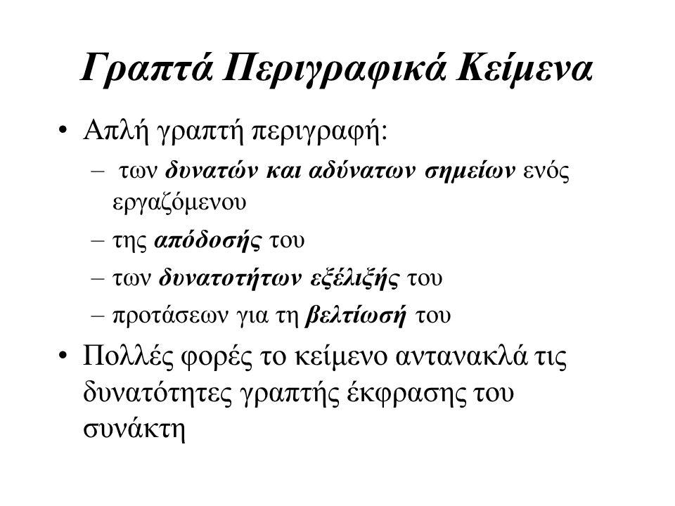Γραπτά Περιγραφικά Κείμενα Απλή γραπτή περιγραφή: – των δυνατών και αδύνατων σημείων ενός εργαζόμενου –της απόδοσής του –των δυνατοτήτων εξέλιξής του