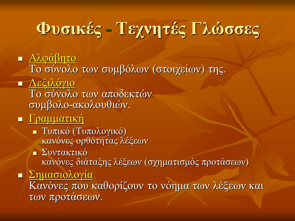Φυσικές - Τεχνητές Γλώσσες Αλφάβητο Το σύνολο των συμβόλων (στοιχείων) της. Αλφάβητο Το σύνολο των συμβόλων (στοιχείων) της. Λεξιλόγιο Το σύνολο των α