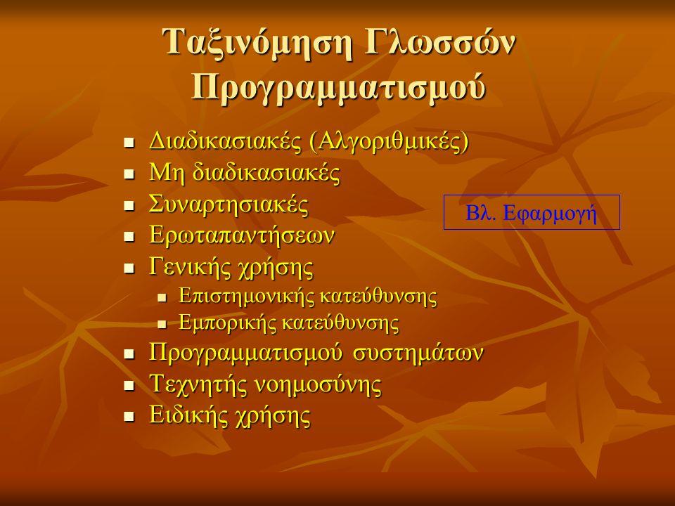 Ταξινόμηση Γλωσσών Προγραμματισμού Διαδικασιακές (Αλγοριθμικές) Διαδικασιακές (Αλγοριθμικές) Μη διαδικασιακές Μη διαδικασιακές Συναρτησιακές Συναρτησι
