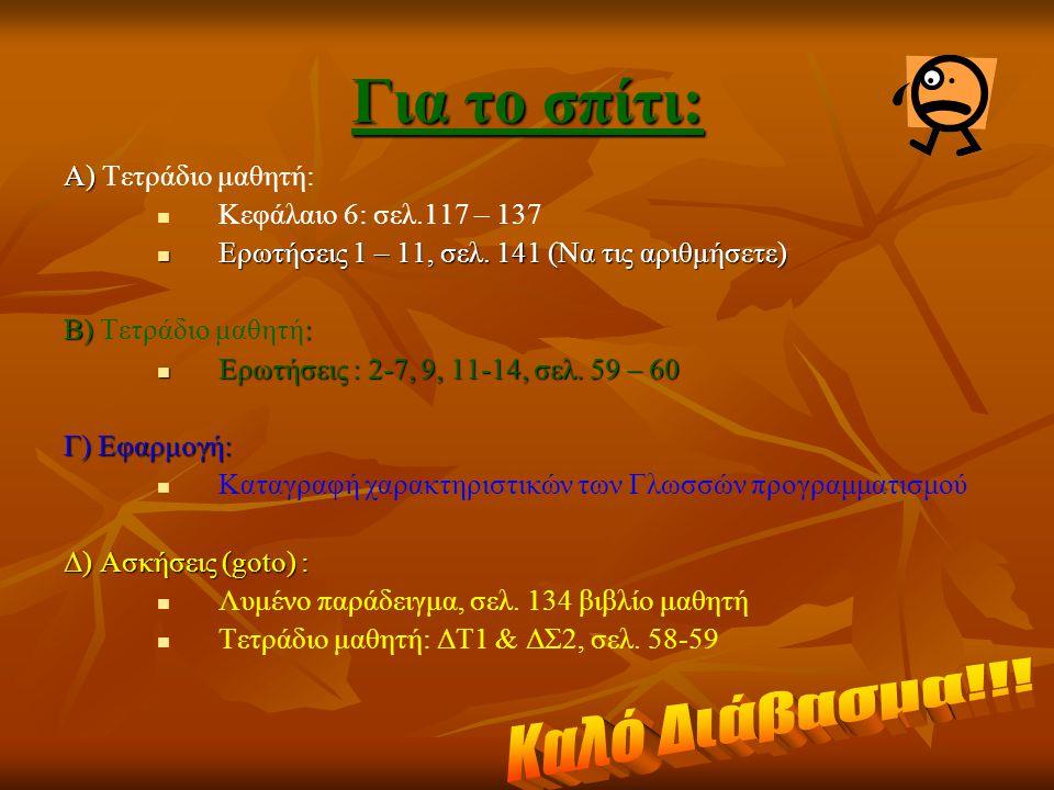 Για το σπίτι: Α) Α) Τετράδιο μαθητή: Κεφάλαιο 6: σελ.117 – 137 Ερωτήσεις 1 – 11, σελ. 141 (Να τις αριθμήσετε) Ερωτήσεις 1 – 11, σελ. 141 (Να τις αριθμ