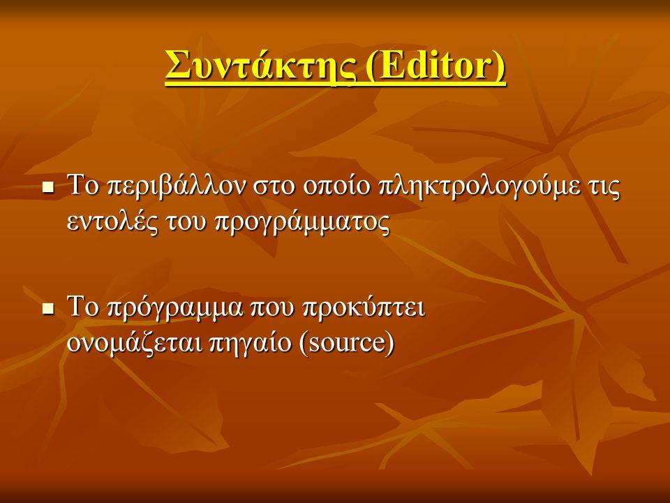 Συντάκτης (Editor) Το περιβάλλον στο οποίο πληκτρολογούμε τις εντολές του προγράμματος Το περιβάλλον στο οποίο πληκτρολογούμε τις εντολές του προγράμμ