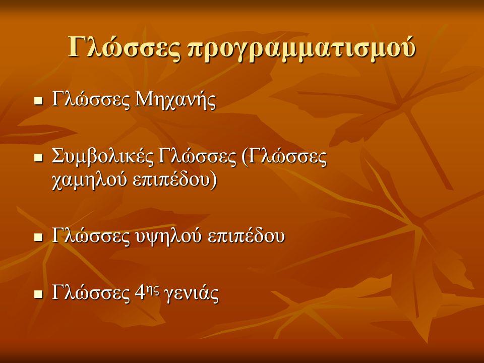 Γλώσσες προγραμματισμού Γλώσσες Μηχανής Γλώσσες Μηχανής Συμβολικές Γλώσσες (Γλώσσες χαμηλού επιπέδου) Συμβολικές Γλώσσες (Γλώσσες χαμηλού επιπέδου) Γλ