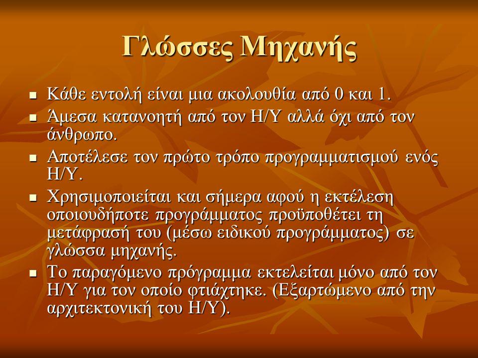 Συμβολικές Γλώσσες (Γλώσσες χαμηλού επιπέδου) Κάθε εντολή είναι μια συμβολική λέξη (π.χ.