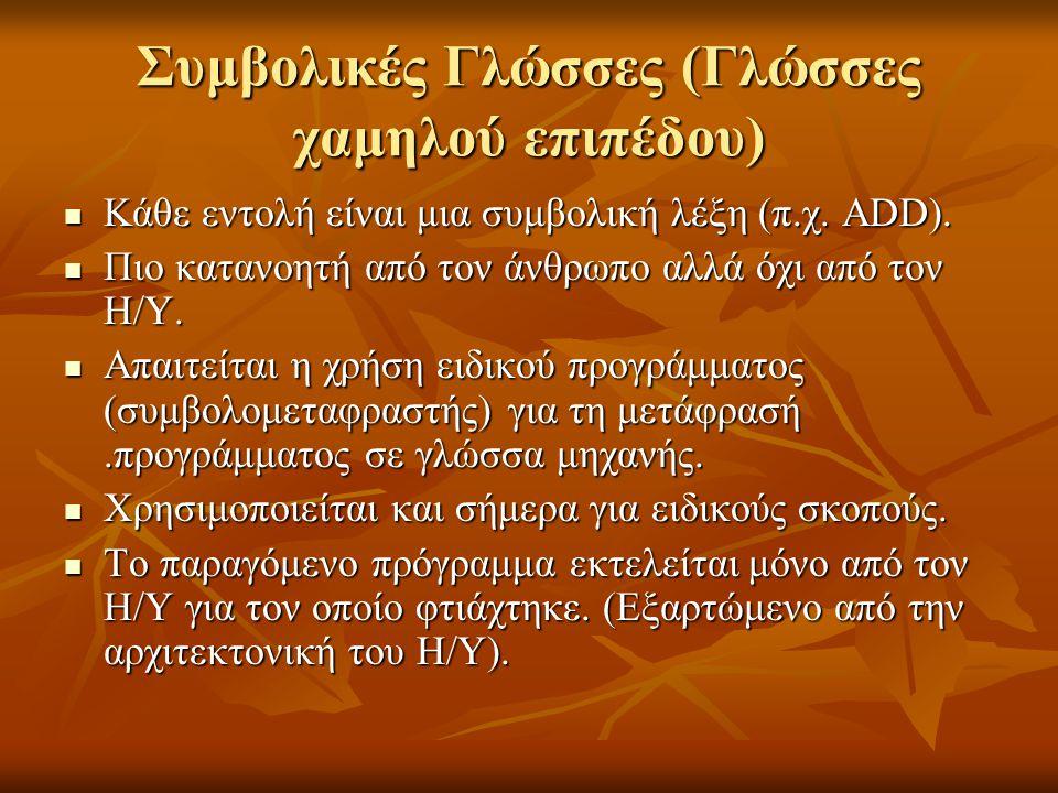 Συμβολικές Γλώσσες (Γλώσσες χαμηλού επιπέδου) Κάθε εντολή είναι μια συμβολική λέξη (π.χ. ADD). Κάθε εντολή είναι μια συμβολική λέξη (π.χ. ADD). Πιο κα
