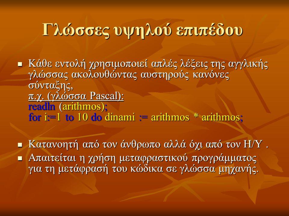 Γλώσσες υψηλού επιπέδου Κάθε εντολή χρησιμοποιεί απλές λέξεις της αγγλικής γλώσσας ακολουθώντας αυστηρούς κανόνες σύνταξης, π.χ. (γλώσσα Pascal): read
