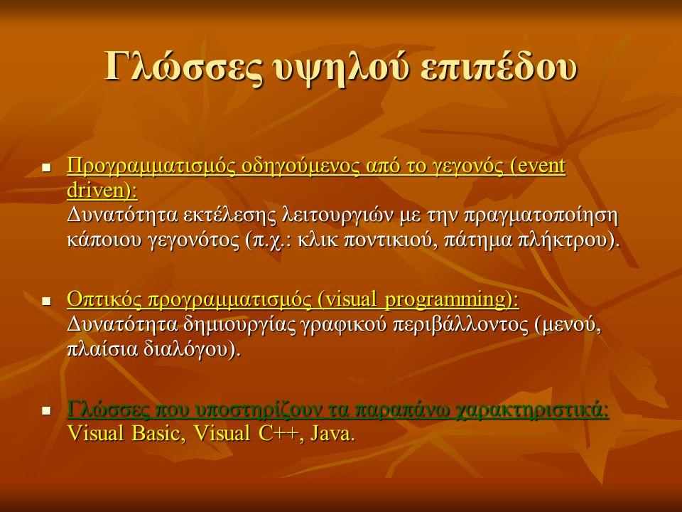 Γλώσσες υψηλού επιπέδου Προγραμματισμός οδηγούμενος από το γεγονός (event driven): Δυνατότητα εκτέλεσης λειτουργιών με την πραγματοποίηση κάποιου γεγο