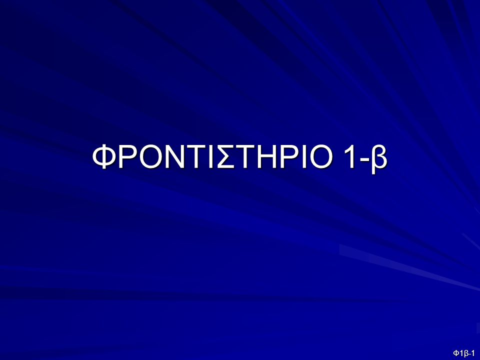 Φ1β-1 ΦΡΟΝΤΙΣΤΗΡΙΟ 1-β