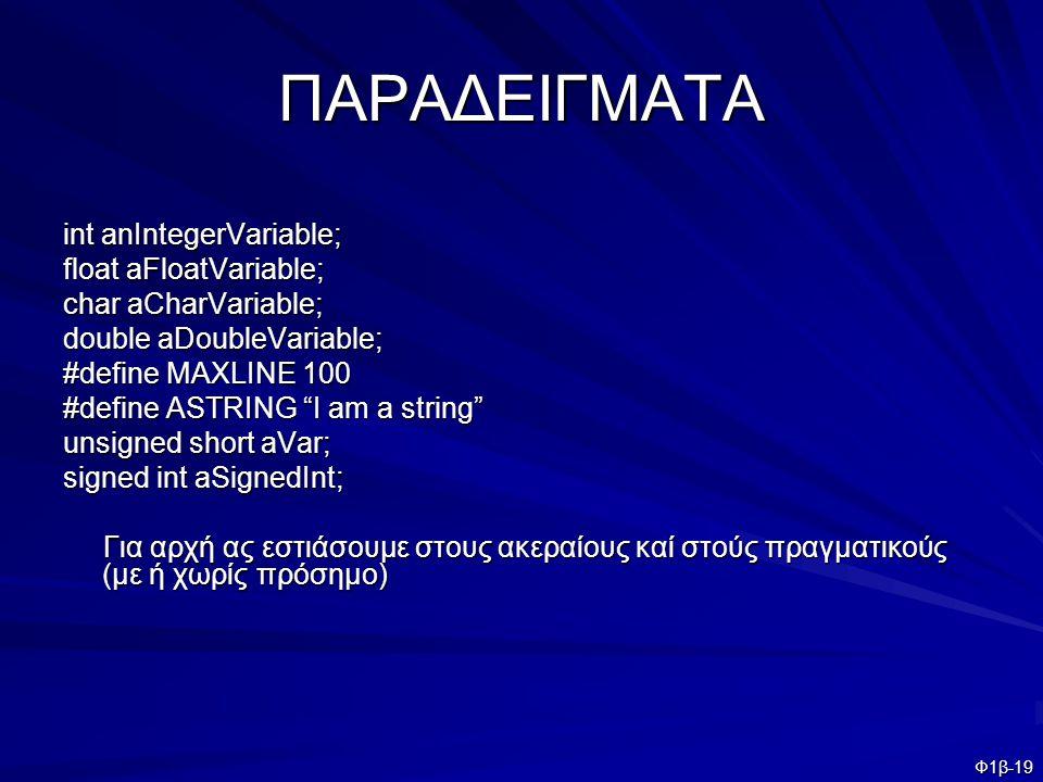 """Φ1β-19 ΠΑΡΑΔΕΙΓΜΑΤΑ int anIntegerVariable; float aFloatVariable; char aCharVariable; double aDoubleVariable; #define MAXLINE 100 #define ASTRING """"I am"""