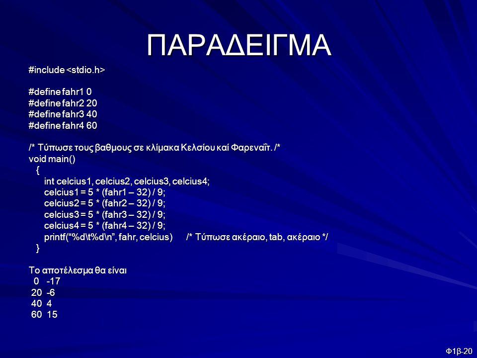 Φ1β-20 ΠΑΡΑΔΕΙΓΜΑ #include #include #define fahr1 0 #define fahr2 20 #define fahr3 40 #define fahr4 60 /* Τύπωσε τους βαθμους σε κλίμακα Κελσίου καί Φ