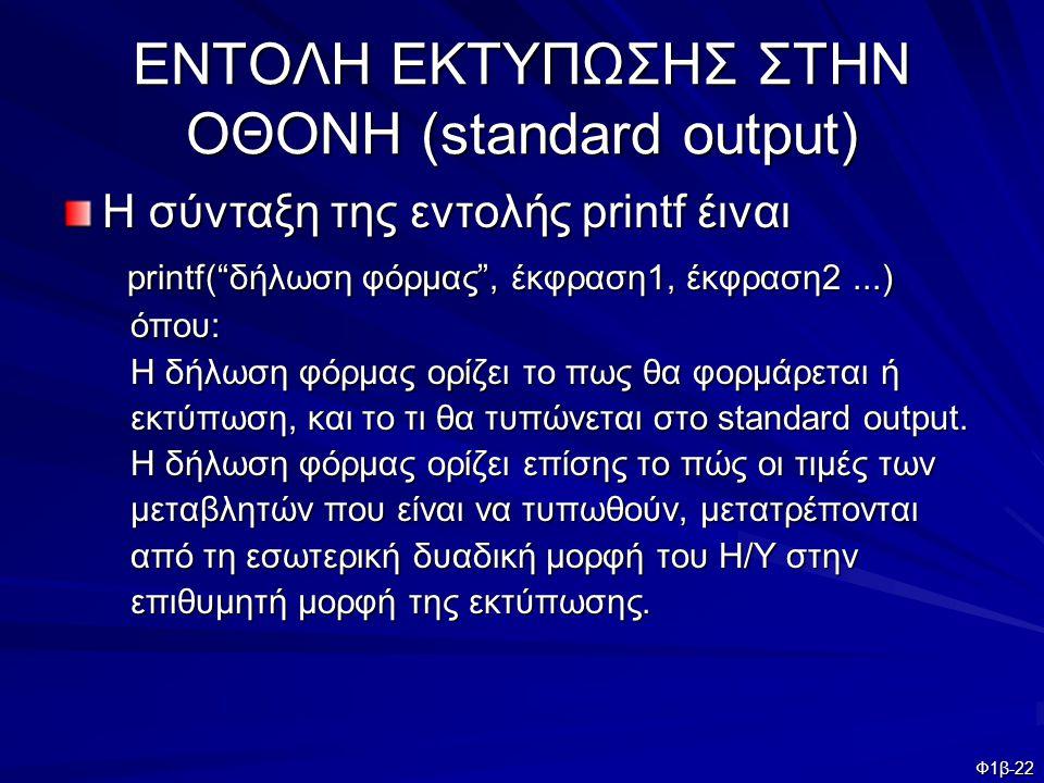 """Φ1β-22 ΕΝΤΟΛΗ ΕΚΤΥΠΩΣΗΣ ΣΤΗΝ ΟΘΟΝΗ (standard output) Η σύνταξη της εντολής printf έιναι printf(""""δήλωση φόρμας"""", έκφραση1, έκφραση2...) printf(""""δήλωση"""