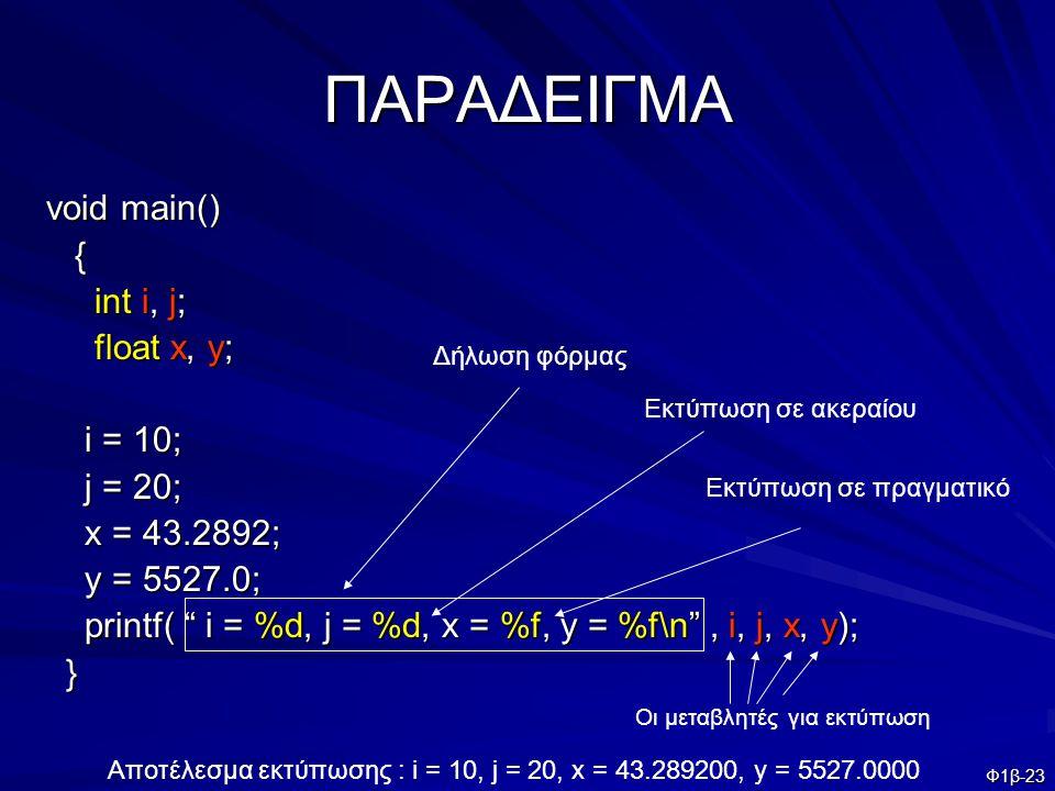 Φ1β-23 ΠΑΡΑΔΕΙΓΜΑ void main() { int i, j; int i, j; float x, y; float x, y; i = 10; i = 10; j = 20; j = 20; x = 43.2892; x = 43.2892; y = 5527.0; y =
