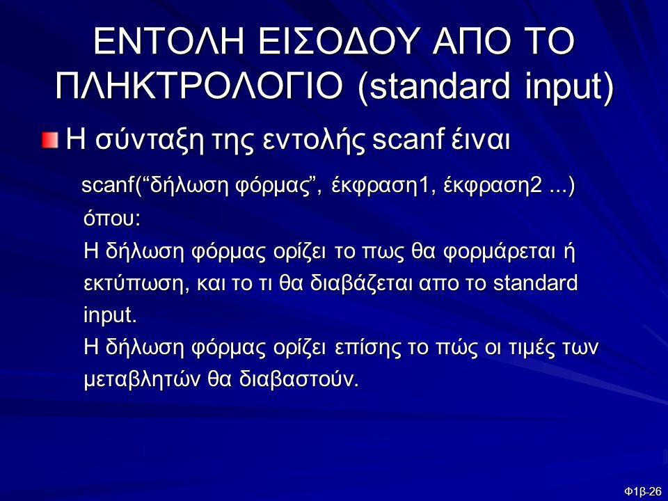 """Φ1β-26 ΕΝΤΟΛΗ ΕΙΣΟΔΟΥ ΑΠΟ ΤΟ ΠΛΗΚΤΡΟΛΟΓΙΟ (standard input) Η σύνταξη της εντολής scanf έιναι scanf(""""δήλωση φόρμας"""", έκφραση1, έκφραση2...) scanf(""""δήλω"""