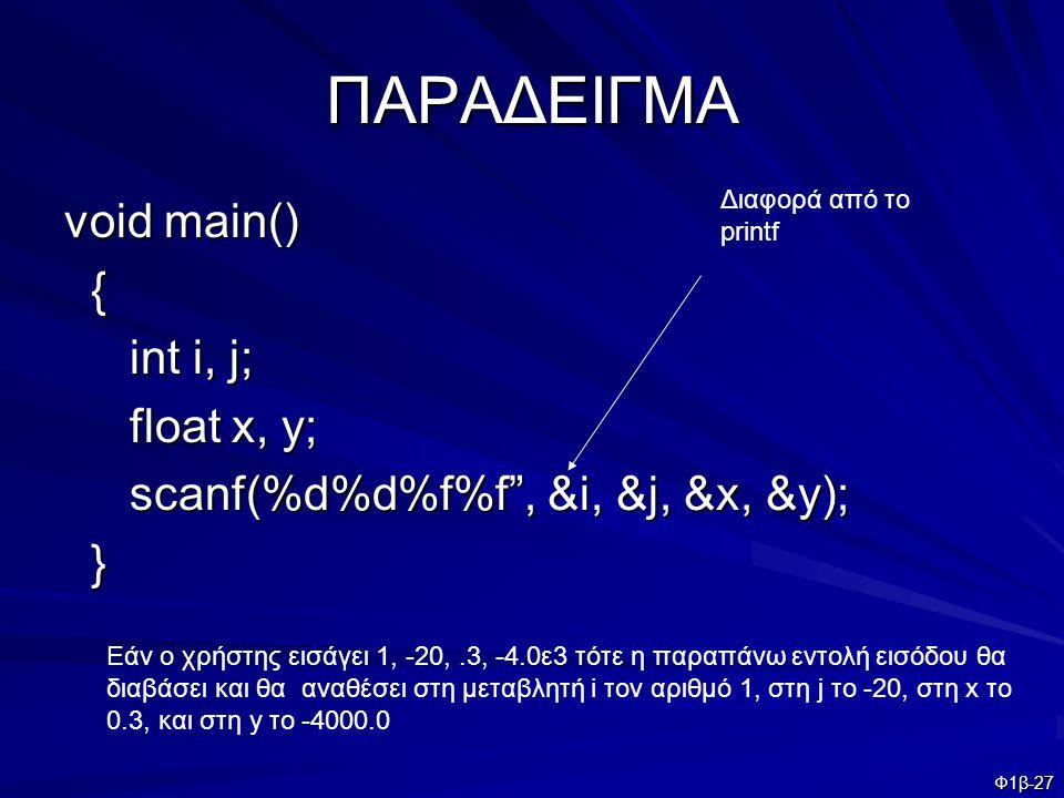 """Φ1β-27 ΠΑΡΑΔΕΙΓΜΑ void main() { int i, j; int i, j; float x, y; float x, y; scanf(%d%d%f%f"""", &i, &j, &x, &y); scanf(%d%d%f%f"""", &i, &j, &x, &y); } Εάν"""