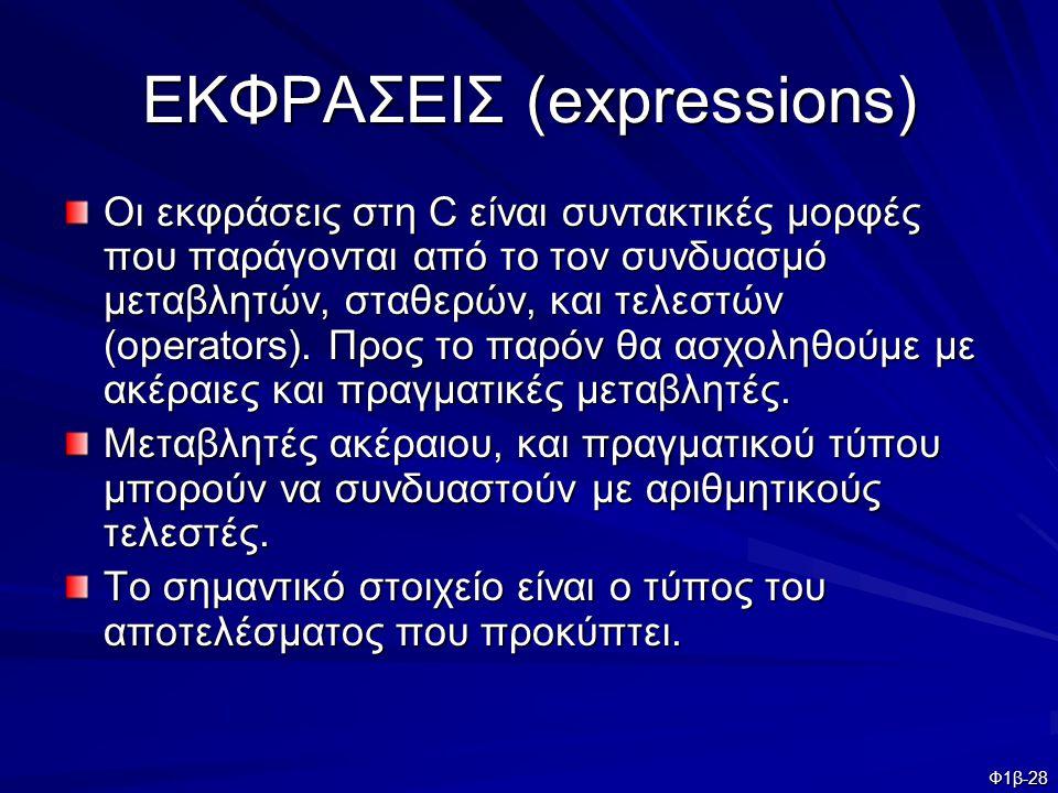 Φ1β-28 ΕΚΦΡΑΣΕΙΣ (expressions) Οι εκφράσεις στη C είναι συντακτικές μορφές που παράγονται από το τον συνδυασμό μεταβλητών, σταθερών, και τελεστών (ope