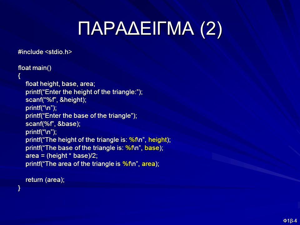 Φ1β-65ΠΑΡΑΔΕΙΓΜΑ Ένα μικρό πρόγραμμα που υπολογίζει το άθροισμα ∑ χ 3 ∑ χ 3 #include #include int main() { int sum; int sum; int number; int number; for (sum = 0, number = 10; number <= 100; number++) for (sum = 0, number = 10; number <= 100; number++) { sum = sum + number * number * number; sum = sum + number * number * number; printf( The number is %d and the sum is now: %d\n , number, sum); printf( The number is %d and the sum is now: %d\n , number, sum); } printf( The final sum is %d\n , sum); printf( The final sum is %d\n , sum); return (sum); return (sum);} Χ=10 100 Ο Τελεστής,