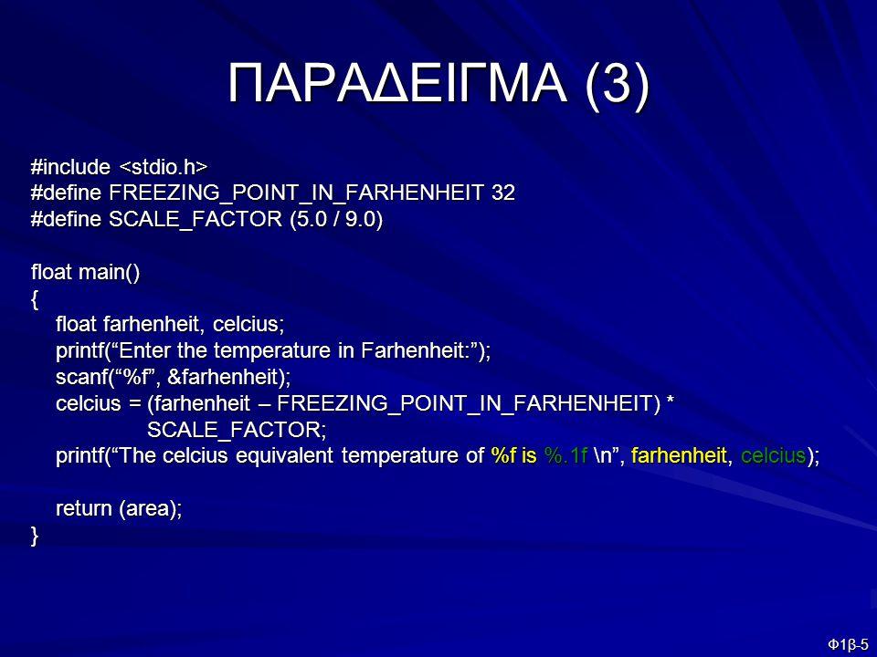 Φ1β-96ΠΑΡΑΔΕΙΓΜΑ #include #include Int main(){ FILE *ifp; FILE *ifp; FILE *ofp; FILE *ofp; int c; int c; ifp = fopen( test.dat , r ); ifp = fopen( test.dat , r ); ofp = fopen(out.dat , w ); ofp = fopen(out.dat , w ); if(ifp == NULL) { if(ifp == NULL) { printf( Can not open input file\n ); printf( Can not open input file\n ); return(0); return(0); } if(ofp == NULL) { if(ofp == NULL) { printf( Can not open output file\n); printf( Can not open output file\n); return (1); return (1); } c = getc(ifp); c = getc(ifp); while(c != EOF) { while(c != EOF) { putc(c, ofp); putc(c, ofp); c = getc(ifp); c = getc(ifp); } fclose(ifp); fclose(ofp); fclose(ifp); fclose(ofp); return(2) return(2)} Το πρόγραμμα διαβάζει χαρακτήρες από το αρχείο ifp ( test.dat ) και τους αντιγράφει στο αρχείο ofp ( out.dat )