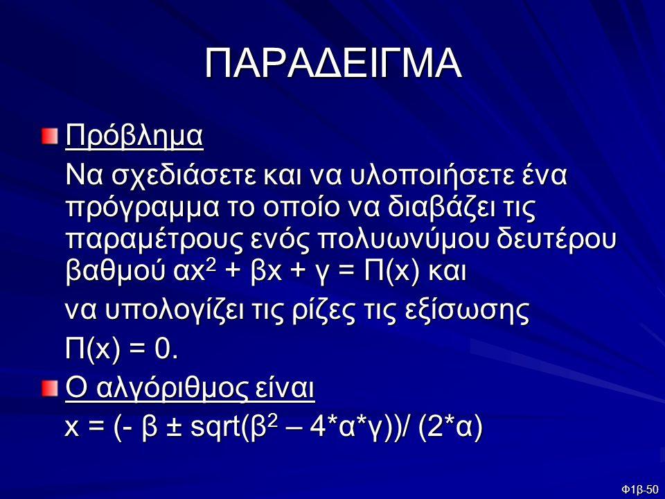 Φ1β-50 ΠΑΡΑΔΕΙΓΜΑ Πρόβλημα Να σχεδιάσετε και να υλοποιήσετε ένα πρόγραμμα το οποίο να διαβάζει τις παραμέτρους ενός πολυωνύμου δευτέρου βαθμού αx 2 +