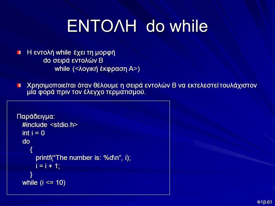 Φ1β-61 ΕΝΤΟΛΗ do while Η εντολή while έχει τη μορφή do σειρά εντολών Β do σειρά εντολών Β while ( ) while ( ) Χρησιμοποιείται όταν θέλουμε η σειρά εντ
