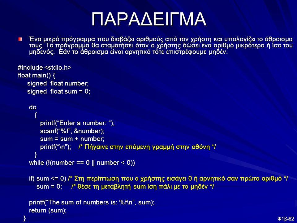 Φ1β-62ΠΑΡΑΔΕΙΓΜΑ Ένα μικρό πρόγραμμα που διαβάζει αριθμούς από τον χρήστη και υπολογίζει το άθροισμα τους. Το πρόγραμμα θα σταματήσει όταν ο χρήστης δ