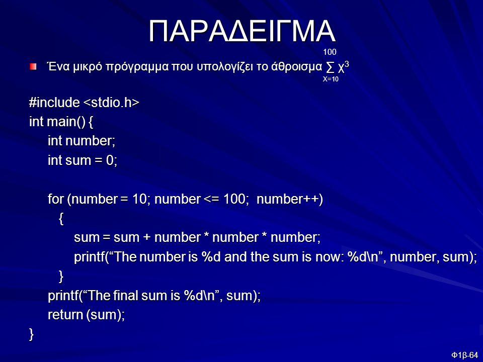 Φ1β-64ΠΑΡΑΔΕΙΓΜΑ Ένα μικρό πρόγραμμα που υπολογίζει το άθροισμα ∑ χ 3 #include #include int main() { int number; int number; int sum = 0; int sum = 0;