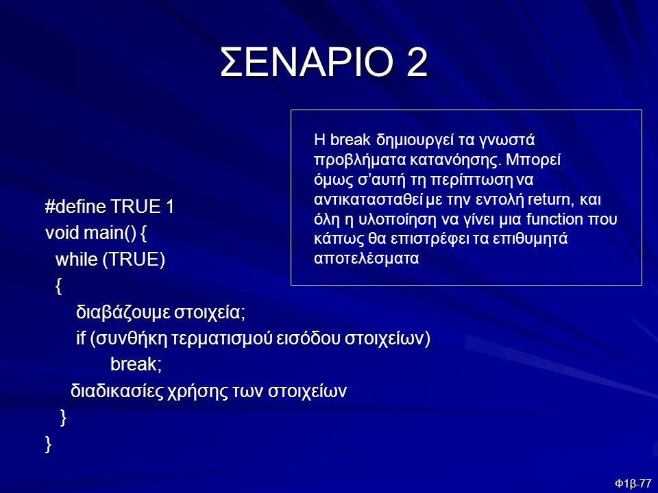 Φ1β-77 ΣΕΝΑΡΙΟ 2 #define TRUE 1 void main() { while (TRUE) while (TRUE) { διαβάζουμε στοιχεία; διαβάζουμε στοιχεία; if (συνθήκη τερματισμού εισόδου στ