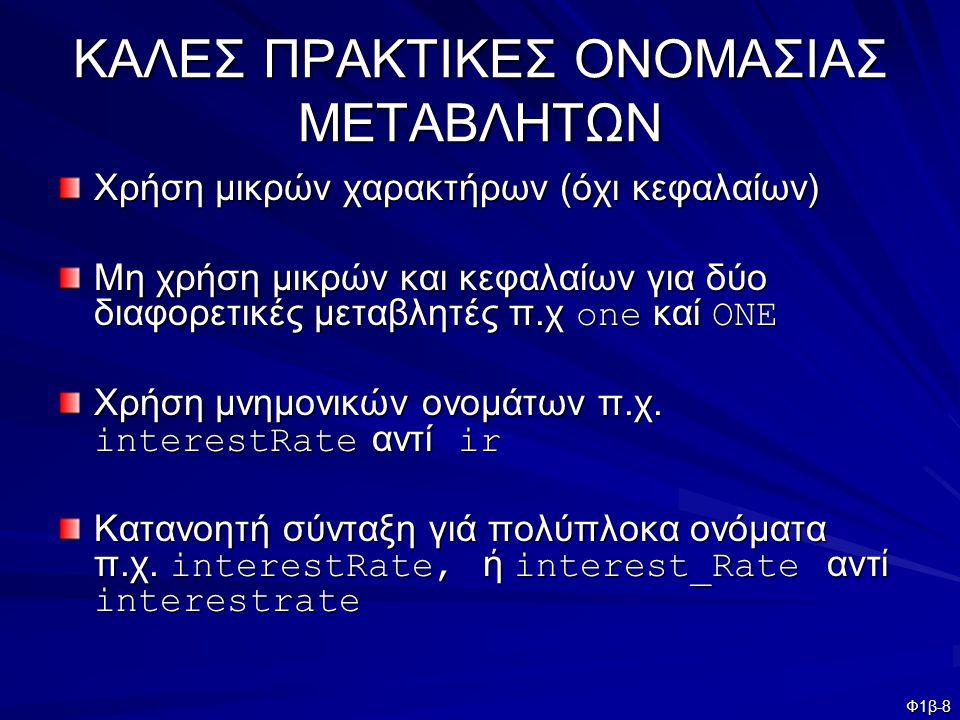 Φ1β-49 ΠΑΡΑΔΕΙΓΜΑ ΨΕΥΔΟΚΩΔΙΚΑ Μία πιθανή μορφή ψευδοκώδικα είναι: let name1, name2 (ορισμός μεταβλητών) let name1, name2 (ορισμός μεταβλητών) get name1, name2 (διάβασε τις μεταβλητές name1, name2 get name1, name2 (διάβασε τις μεταβλητές name1, name2 από κάποια μονάδα εισόδου) από κάποια μονάδα εισόδου) record name1, name2 (αποθήκευσε τις τρέχουσες τιμές των μεταβλητών name1, name2 σε κάποια εξωτερική μονάδα – π.χ.