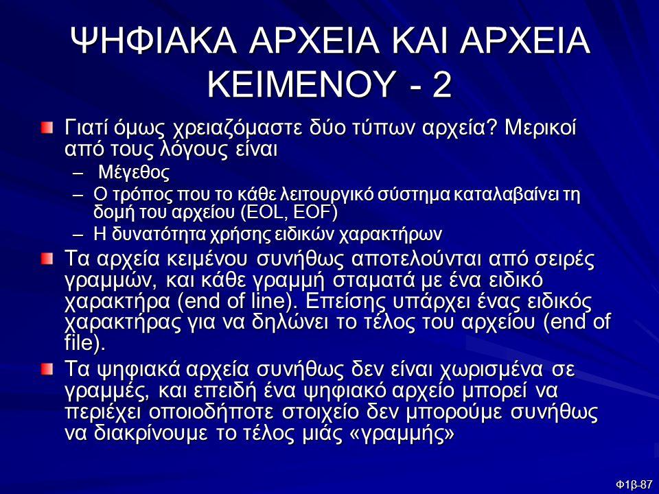 Φ1β-87 ΨΗΦΙΑΚΑ ΑΡΧΕΙΑ ΚΑΙ ΑΡΧΕΙΑ KEIMENOY - 2 Γιατί όμως χρειαζόμαστε δύο τύπων αρχεία? Μερικοί από τους λόγους είναι – Μέγεθος –Ο τρόπος που το κάθε