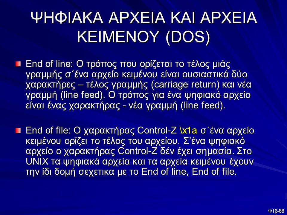 Φ1β-88 ΨΗΦΙΑΚΑ ΑΡΧΕΙΑ ΚΑΙ ΑΡΧΕΙΑ KEIMENOY (DOS) End of line: Ο τρόπος που ορίζεται το τέλος μιάς γραμμής σ΄ένα αρχείο κειμένου είναι ουσιαστικά δύο χα