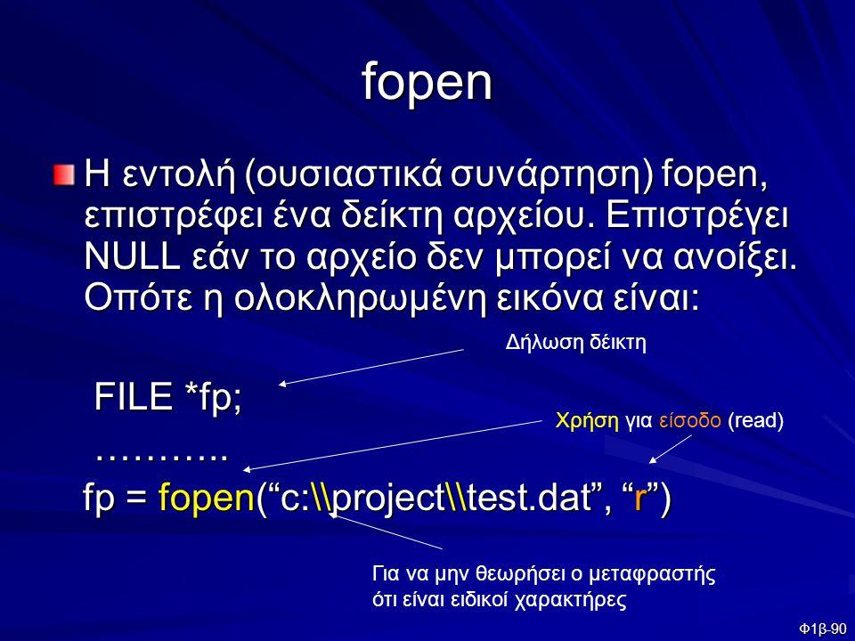 Φ1β-90 fopen Η εντολή (ουσιαστικά συνάρτηση) fopen, επιστρέφει ένα δείκτη αρχείου. Επιστρέγει NULL εάν το αρχείο δεν μπορεί να ανοίξει. Οπότε η ολοκλη